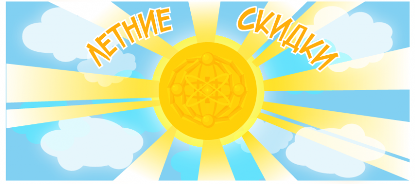 Картинки по запросу летние скидки